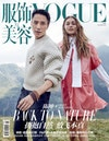 VOGUE CHINA - October 2017 Photographer: Nathaniel Goldberg Model: Chen Kun and Grace Elizabeth Stylist: Daniela Paudice Location: Italy