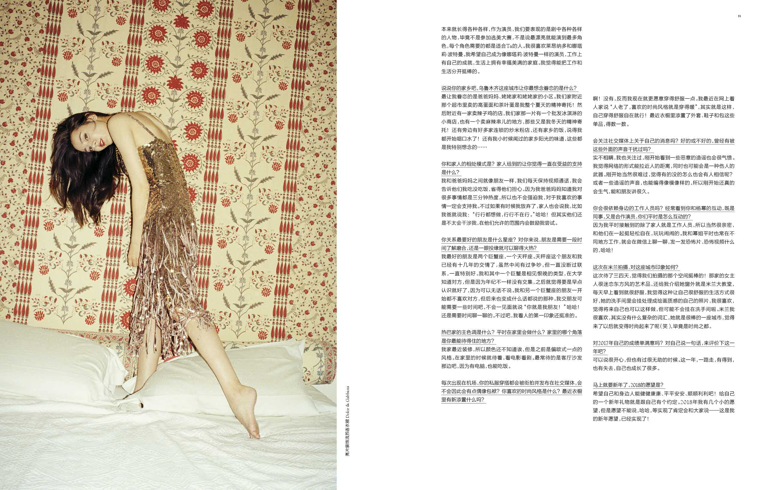 VOGUE CHINA - Vogue Me December 2017 Photographer: Xiangyu Liu Model: Dilireba Stylist: Austin Wang Location: Milan, Italy